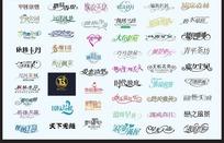 AI格式中文字体素材