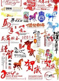 PSD格式马年新年字体素材