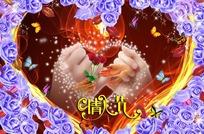 情人节蓝色玫瑰红色玫瑰手牵手PSD素材