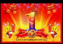 兔年元旦快乐日历封面PSD分层素材