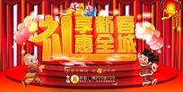 新年汇演舞台海报背景
