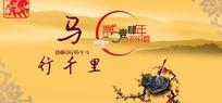 2014中国风马行千里年会背景