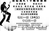 单色KTV宣传单