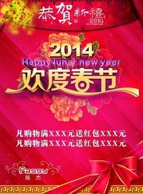 2014欢度新春宣传海报