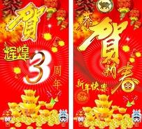 恭贺新年新春活动海报