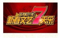 新春文艺七天乐活动海报