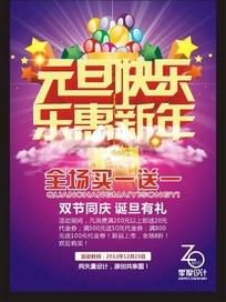 元旦新年商场活动海报