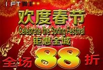 脚王春节POP海报(吊牌)