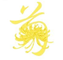 菊字字体设计