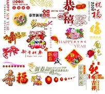 新年快乐字体设计