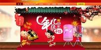 2014淘宝春节促销海报