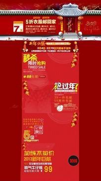 春节淘宝促销海报模版