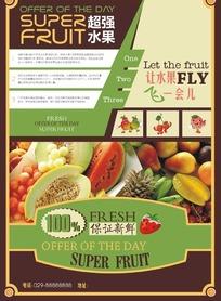水果宣传单设计