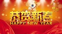 马年恭贺新春晚会背景素材
