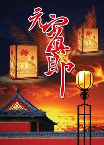 传统故宫建筑的元宵节素材
