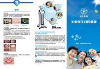 牙科宣传折页设计