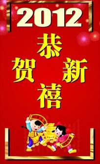 恭贺新禧新年宣传海报设计