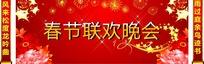 马年春节联欢晚会背景素材