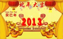 新年年会背景墙设计