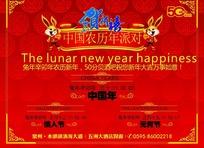 中国农历年派对海报