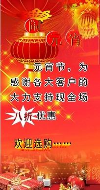 元宵节促销活动海报设计