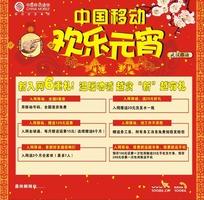 中国移动元宵节海报设计