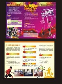 暑期舞蹈补习班招生折页
