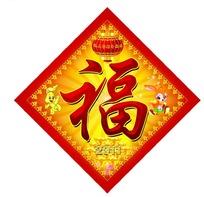 2011年春节福字贴素材
