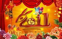 兔年新春晚会背景素材