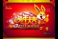 中国风兔年大气春节晚会背景
