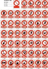 公共场所禁止图标素材