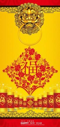 新年福字海报模版