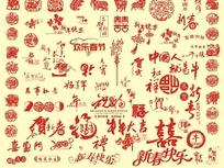 新年祝福字体设计