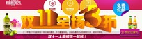 淘宝双11促销海报背景素材