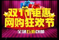 淘宝双11促销宣传网页背景