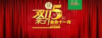 淘宝双11促销宣传网页背景素材