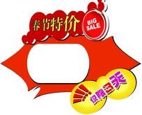 春节特价网页标签设计
