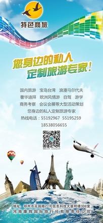 旅游宣传x展架设计