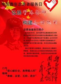 中国青年志愿者服务日海报