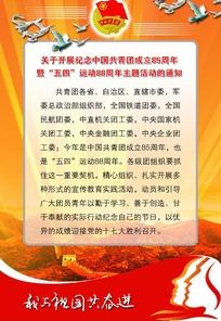 共青团宣传海报设计