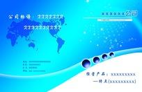 产品宣传册封面设计