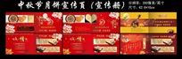 中秋月饼宣传册设计