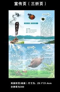 茶文化宣传折页设计