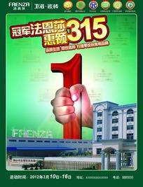 卫浴瓷砖315活动海报