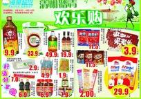 海棠超市清明促销单页设计