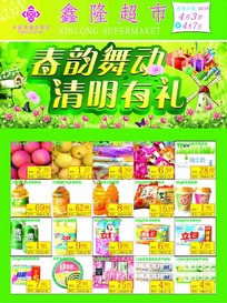 超市清明节购物促销宣传单