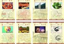 中国传统节日一览图海报