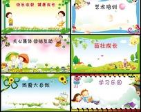 幼儿学校展板设计
