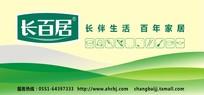 绿色健康环保车贴广告