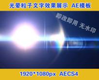 粒子字幕AE模板